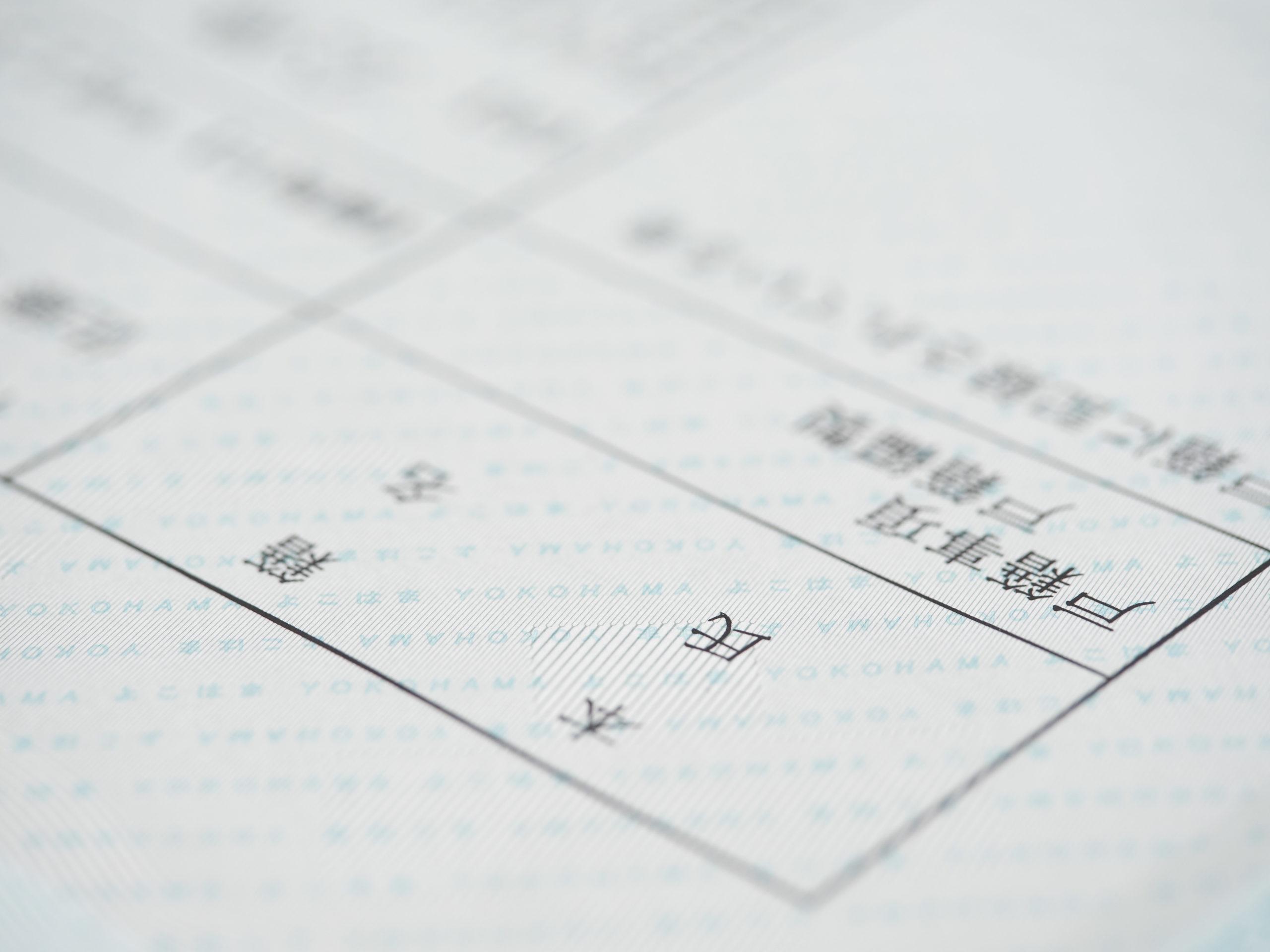 戸籍謄本の取得