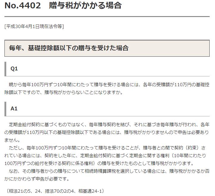 国税庁タックスアンサー№4402